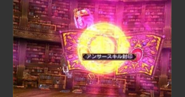 火の魔道書レイド絶級攻略「地を焦がす炎の奥義書」