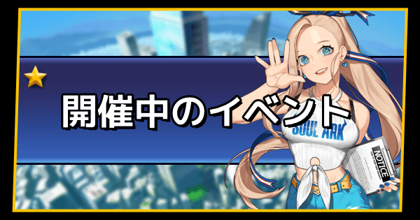 イベント/キャンペーン最新情報まとめ