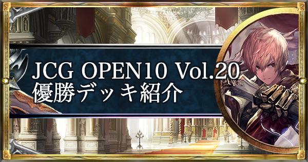JCG OPEN10 Vol.20 大会優勝デッキ紹介