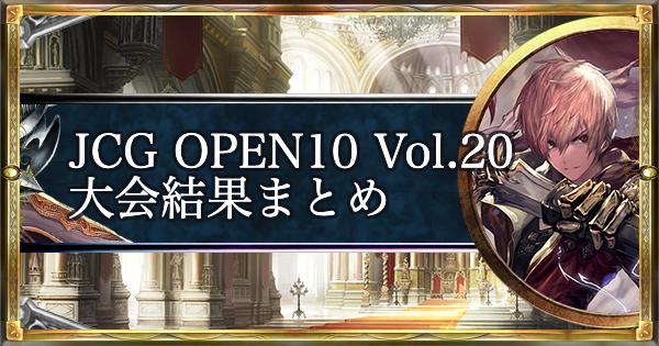 JCG OPEN10 Vol.20  ローテ大会の結果まとめ