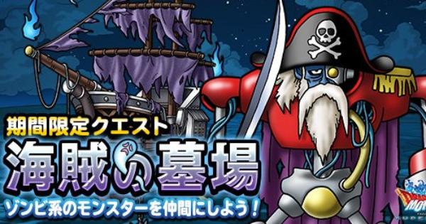 「海賊の墓場 超級」ゾンビ縛り攻略!財宝の入手方法!