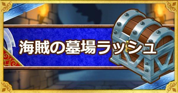 「海賊の墓場ラッシュ」攻略!ゆうれい船(5戦目)の出現方法!