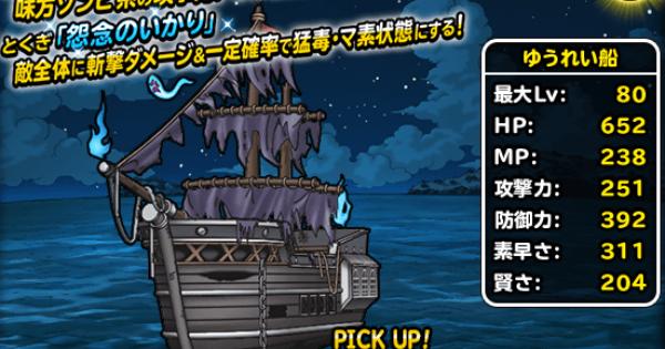 ゆうれい船(S)の評価とおすすめ特技