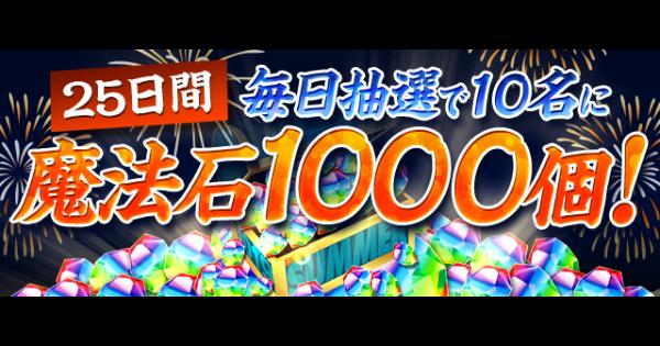 魔法石1000個ゲットのチャンス!? パズドラ夏祭りイベント