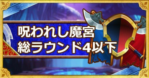 「呪われし魔宮」総ラウンド4以下のミッション攻略法!