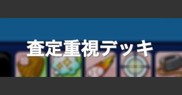 パワプロアプリ野手査定