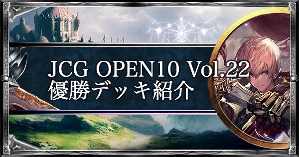 JCG OPEN10 Vol.22 ローテ大会優勝デッキ紹介