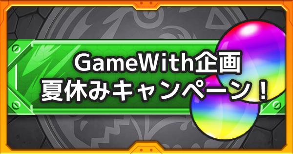 GameWith企画!夏休み2019キャンペーン
