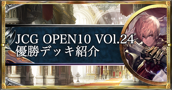 JCG OPEN10 Vol24  ローテ大会優勝デッキ紹介