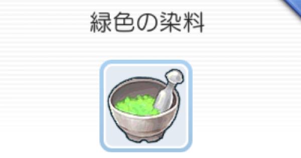緑色の染料の入手方法