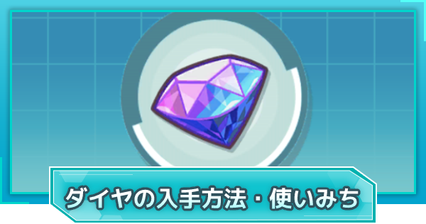 ダイヤの入手方法や使い道について
