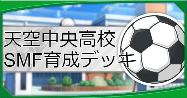 天空中央高校のSMF育成デッキ