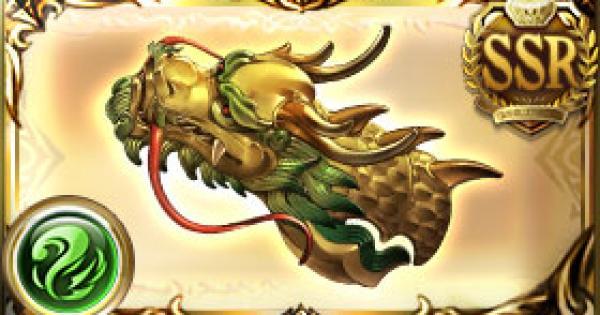ゴールドドラゴンの評価