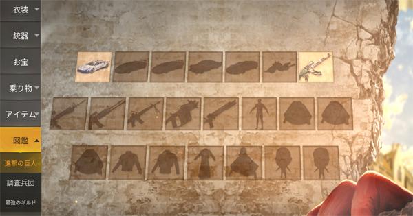 進撃の巨人や調査兵団の称号の入手方法