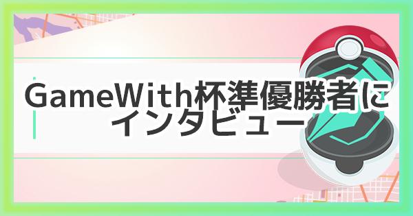 第2回GameWith杯の準優勝者にインタビュー!