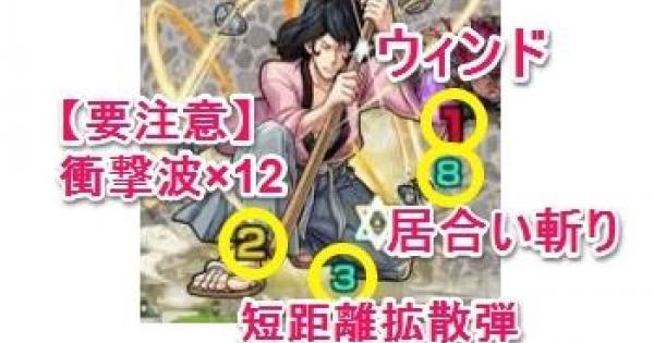 石川五ェ門【究極】攻略の適正キャラ丨ルパンコラボ
