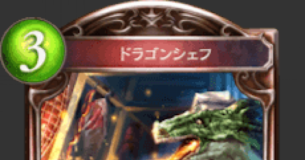 ドラゴンシェフの評価と採用デッキ