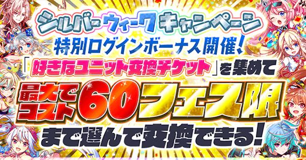 コスト60交換おすすめユニットBEST4 | 2019/09