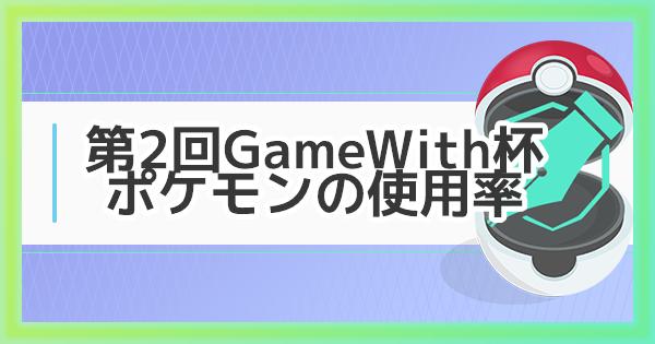 第2回GameWith杯のポケモン使用率を集計!