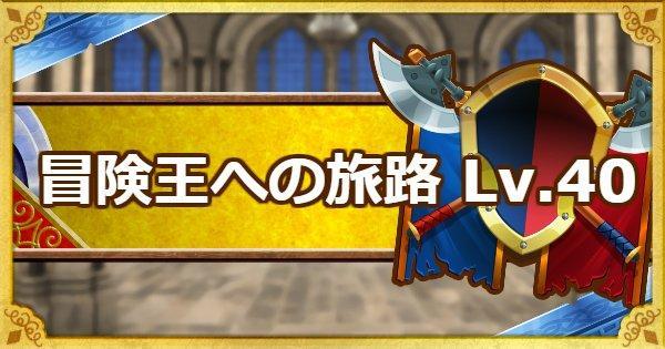 「冒険王への旅路レベル40」キラゴルド・黄金の巨竜の攻略法!