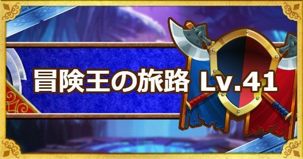 「冒険王への旅路レベル41」天色の魔晶・群青の魔装の攻略法!
