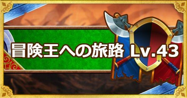 「冒険王への旅路レベル43」紅蓮の魔屍・翠緑の魔棘の攻略法!