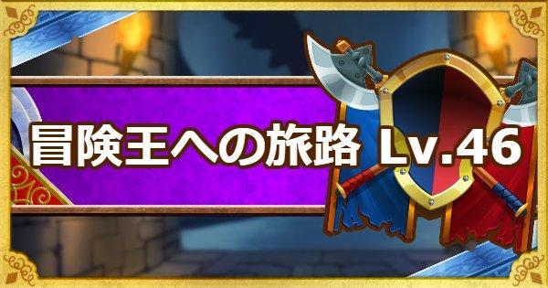「冒険王への旅路レベル46」紫紺の魔導・破壊神シドー攻略法!