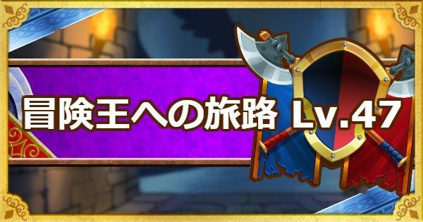 「冒険王への旅路レベル47」ウルノーガ・ガリンガの攻略法!