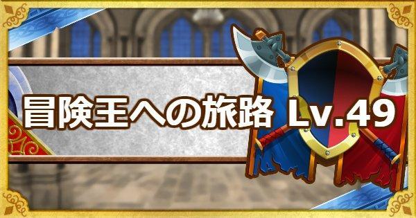「冒険王への旅路レベル49」かみさま・神竜・聖なる巨竜攻略!