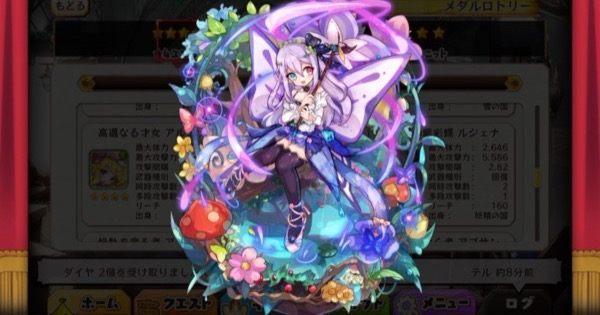 「花傘の紫彩蝶」ルジェナの評価とステータス