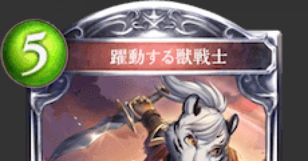 躍動する獣戦士の評価と採用デッキ