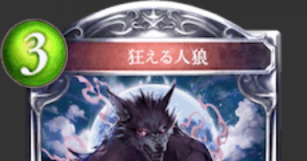 狂える人狼の評価と採用デッキ