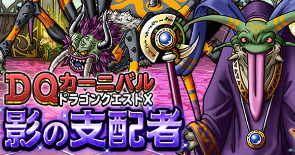 「影の支配者」攻略!魔軍師イッド&怪蟲アラグネを入手!