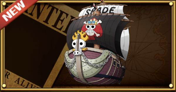 ピースオブスパディル号の評価とおすすめパーティ|船