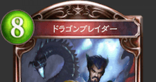 ドラゴンブレイダーの評価と採用デッキ