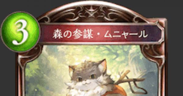 森の参謀・ムニャールの情報