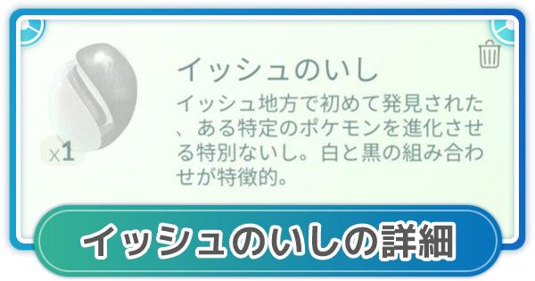 ポケモンgo イッシュの石 進化 おすすめ