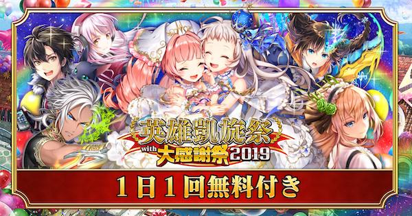 英雄凱旋祭ガチャシミュレーター【2019/9版】