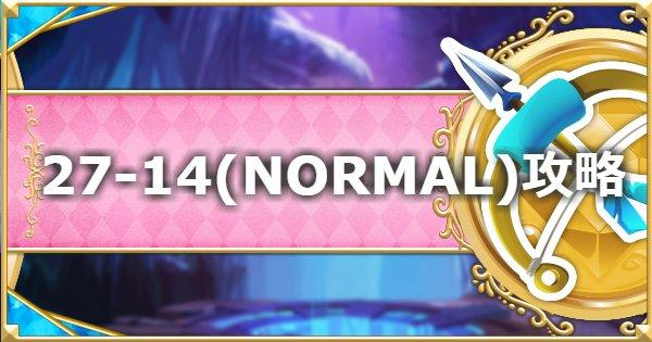 27-14(NORMAL)の攻略要点と敵構成/ドロップ情報