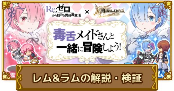 覇剣レム&霊刀ラムの解説と火力検証!