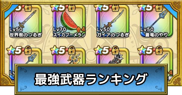 最強武器ランキング最新版【トワイライトブルーム追加】