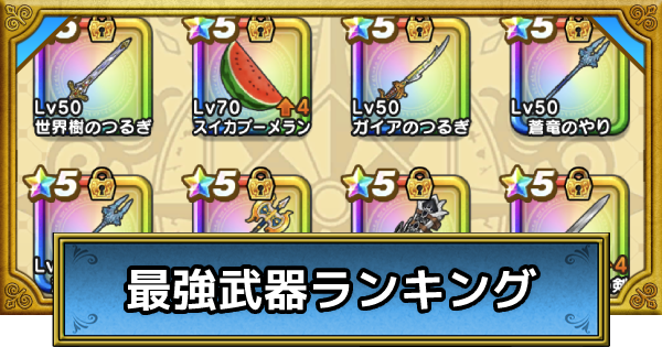 最強武器ランキング最新版【世界樹の天槍追加】