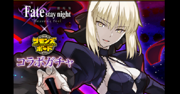 Fate/stay nightコラボガチャ当たりランキング