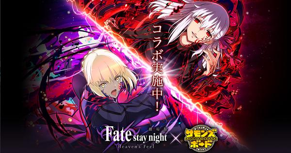 Fate/stay nightコラボイベントまとめ