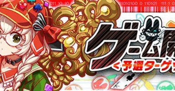 ドードー攻略(極ウィザ)   ALICE/GAME