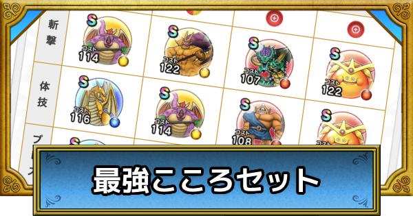 最強こころランキング最新版【アームライオン追加】