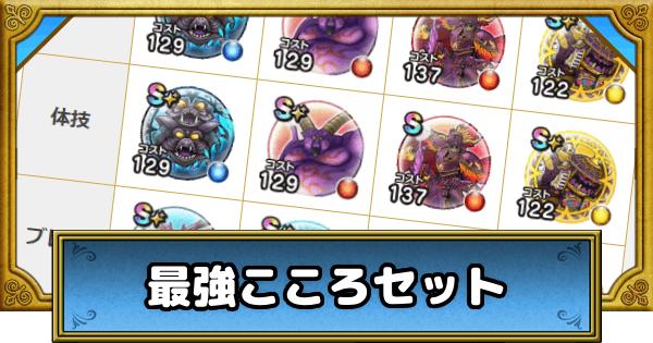 最強こころセット(属性別・職業別)【しにがみきぞく追加】