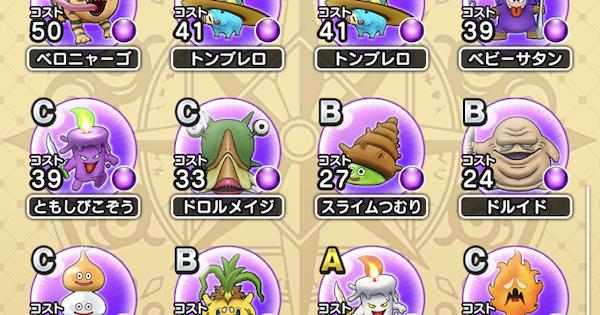 モンスターのこころ紫のステータス一覧