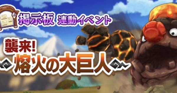 イベント「襲来!熔火の大巨人」の攻略情報まとめ