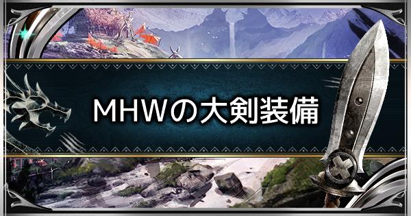 MHWまでの大剣おすすめ装備 | ワールドストーリー大剣装備